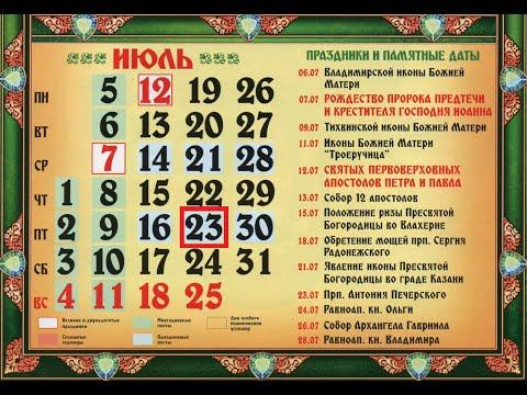 Православный календарь на 23 июля 2021 года. Пятница.