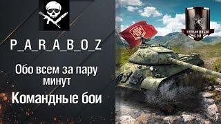 Командные бои - Обо всем за пару минут от P_A_R_A_B_O_Z [World of Tanks]