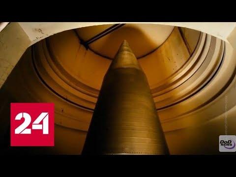 США хотят контролировать вооружение России и Китая - Россия 24