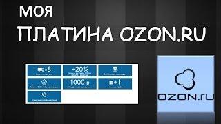 Получил Platinum статус - OZON.ru [50k руб.]