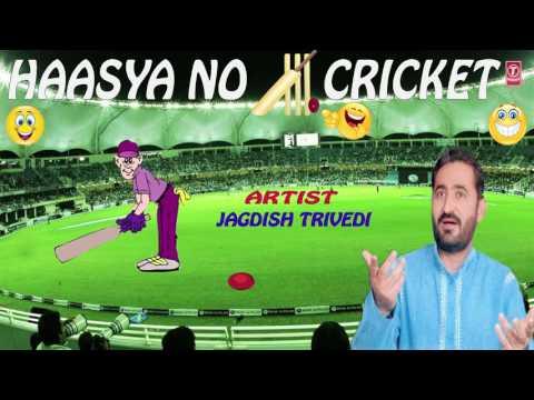 Haasya No Cricket  Best Gujarati Jokes Of Jagdish Trivedi