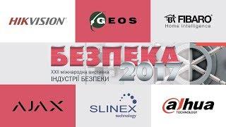 Выставка систем безопасности Безпека 2017: Hikvision, Dahua Technology, Fibaro, Ajax, Geos, Slinex