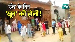 अमरोहा में ईद पर सामने आया मारपीट का LIVE VIDEO | News Tak
