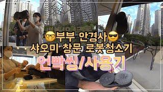 온담_OnDamㅣ샤오미 창문 로봇청소기/창문닦기/청소/…