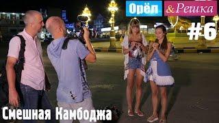 #6 Камбоджа. Смешные и неудачные дубли. Орёл и Решка. Рай и Ад
