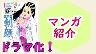 本の紹介動画です。 今回は『監察医 朝顔』(香川まさひと・木村直已/実...
