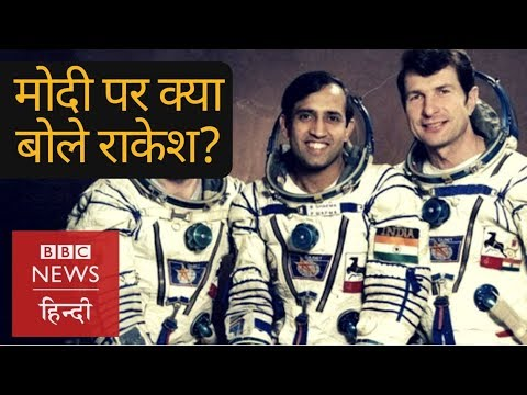 Rakesh Sharma, first Indian to reach Outer Space speaks on Narendra Modi's promise  (BBC Hindi)