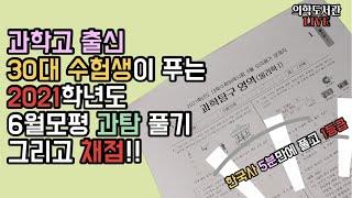 [34살의대수능도전] …