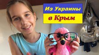 Как доехать в крым из украины. Граница ЧОНГАР. Цены Крым 2019 август