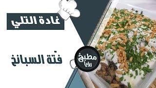 فتة السبانخ - ياسمين ابو حسان