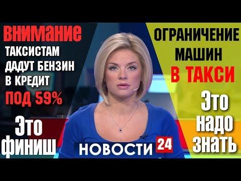 БЕНЗИН В КРЕДИТ ДЛЯ ТАКСИСТОВ. Ограничение машин в такси ЯНДЕКС в шоке. Лучшее такси в москве.