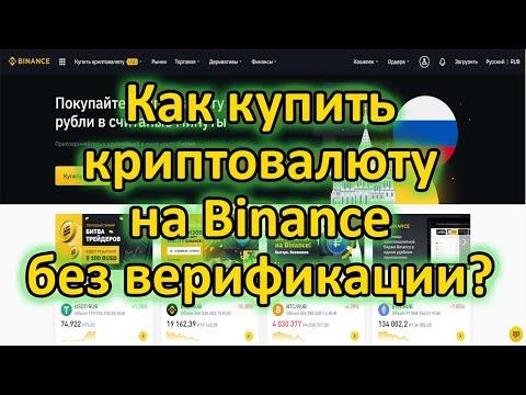 Как купить критповалюту на Binance без верификации?