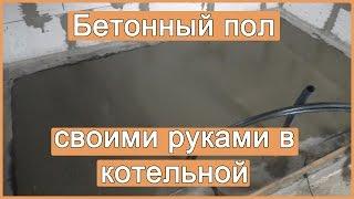 Бетонный пол своими руками в котельной(Как сделать бетонный пол своими руками в котельной. Технология изготовления пола: - делается обратная засып..., 2016-05-14T11:33:42.000Z)