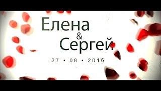 Свадебный клип. Елена и Сергей. 27.08.2016. Надым