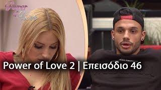 Power of Love 2 | Επεισόδιο 46