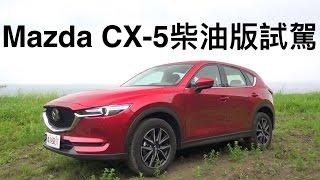 mazda cx 5柴油版2017試駕 二代大改款