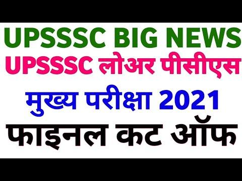Download UPSSSC LATEST NEWS | UPSSSC LOWER PCS CUT OFF | UPSSSC LOWER PCS EXPECTED CUT OFF 2021
