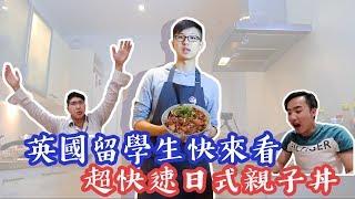 英國留學生快來看 超快速日式親子丼 feat will walker moose edd 英國留學小廚師