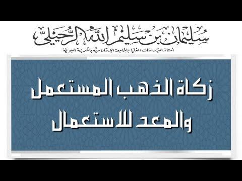 زكاة الذهب الملبوس الشيخ سليمان الرحيلي حفظه الله Youtube