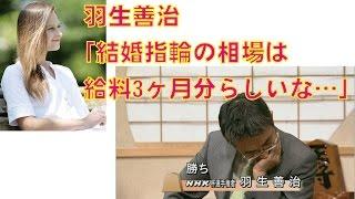 【2ch】羽生善治「結婚指輪の相場は給料3ヶ月分らしいな…【2ch】