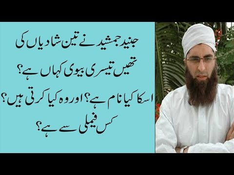 Junaid Jamshed Shaheed k baray may important Questions