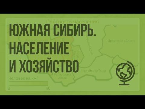Южная Сибирь. Население и хозяйство. Видеоурок по географии 9 класс