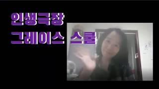 인생극장 그레이스스쿨♡ 미니멀라이프 ♡꿈 ♡믿음♡ 인간…