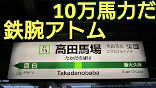 JR山手線 高田馬場駅 鉄腕アトムの発車メロディ