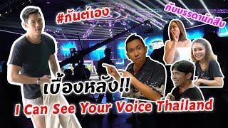 กันต์เอง-ep-58-เบื้องหลัง-i-can-see-your-voice-thailand-กันต์เอง