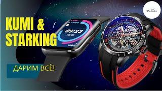 ДВОЙНОЙ! Розыгрыш смартчасов KUMI KU2 Plus и механических часов STARKING