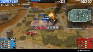 戦場の絆 17/03/24 23:45 キャリフォルニア・ベース 4VS4 Sクラス thumbnail