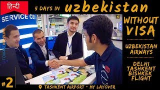 UZBEKISTAN: New Visa Rules (Good News) | Uzbekistan Airways | Tashkent Airport Review
