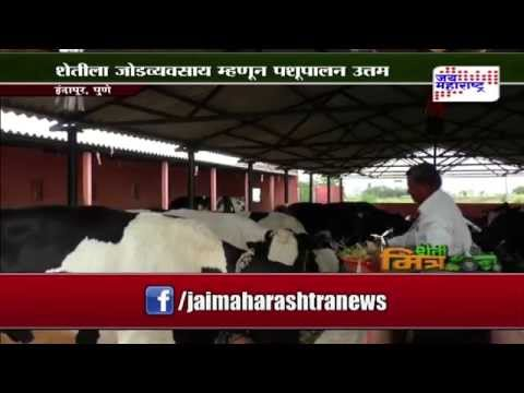 Sheti Mitra: Dairy farming and agriculture