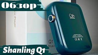 Подробный обзор HiFi плеера Shanling Q1 - 100% Хит!
