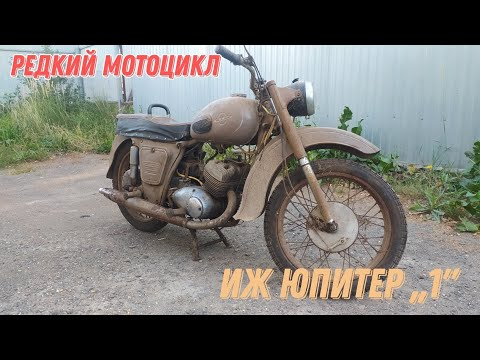 Редкий мотоцикл ИЖ