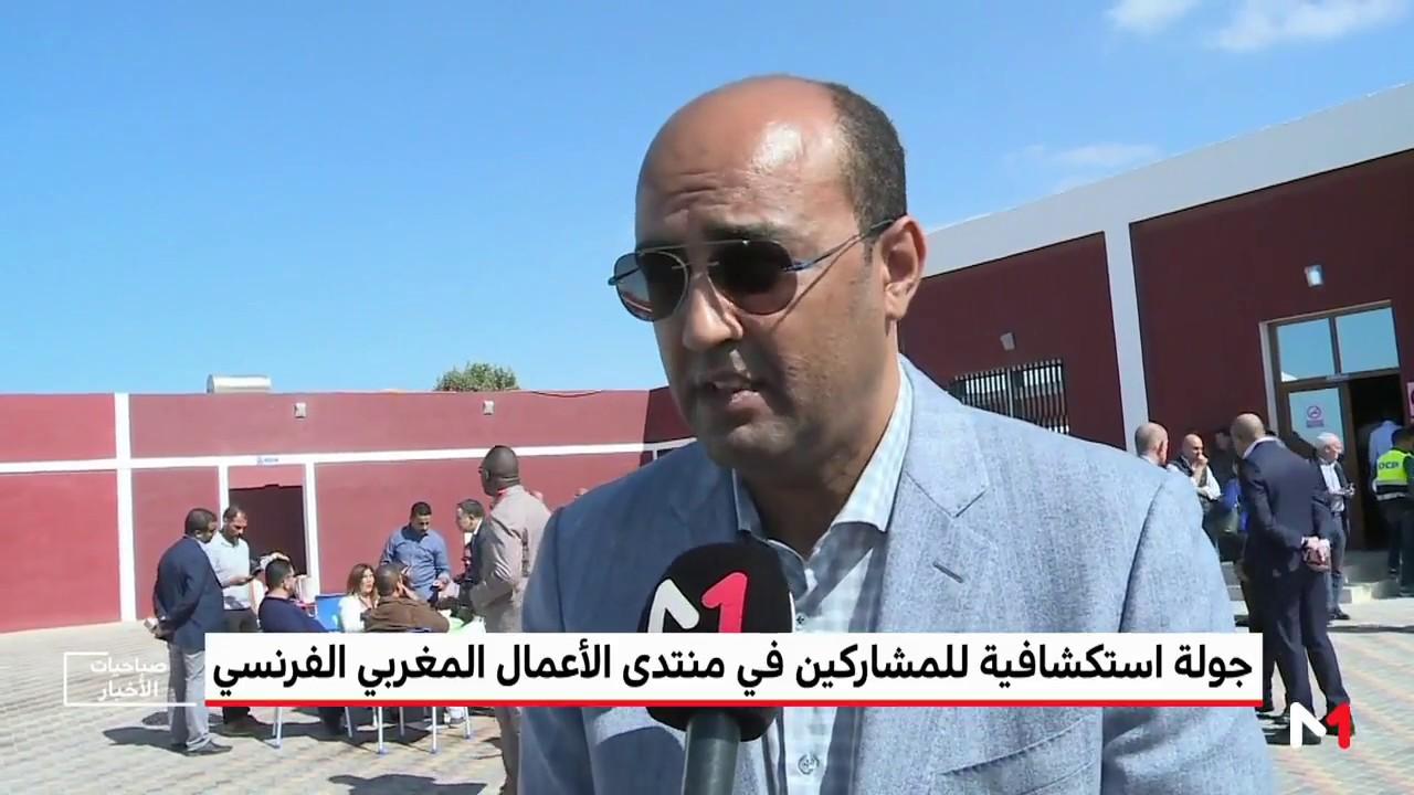 العيون.. جولة استكشافية للمشاركين في منتدى الأعمال المغربي الفرنسي