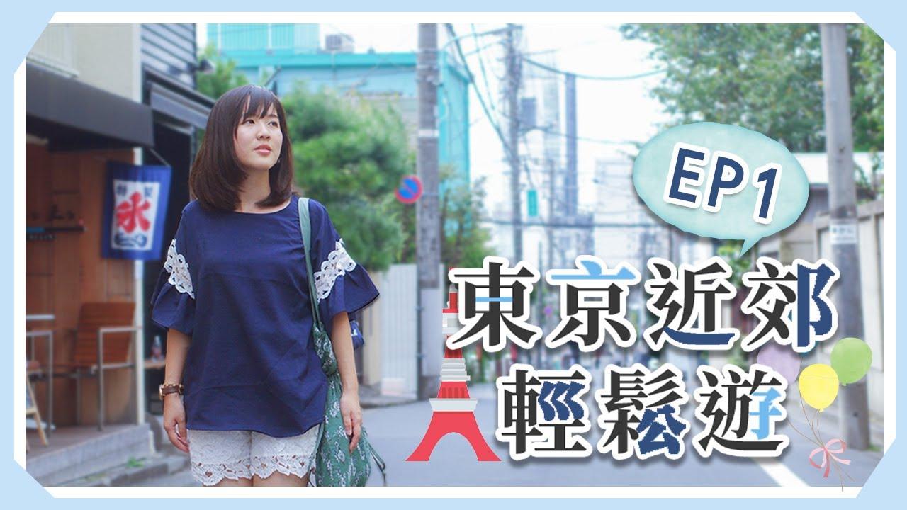【東京近郊輕鬆遊】EP1 到步東京先去食買玩!原宿+銀座+上野住宿推介❤️