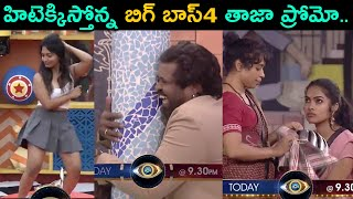 Bigg Boss Telugu 4 Latest Promo Review   Today Bigg Boss Promo…