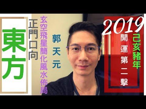 【風水】風水2019十二生肖簡化佈局 豬年⭐️ ⎮ 正門向►東方