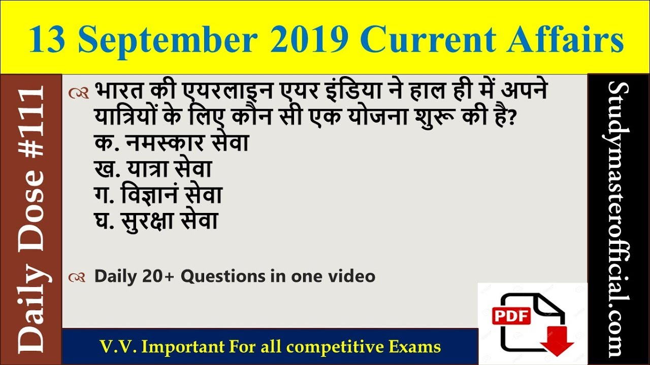 13 September 2019 || Current Affairs Hindi|| Quiz|| Daily Dose #111 ||  Daily Current Affairs