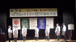 2017_02_26 13徳目朝礼大会(in鳥栖)筑穂広域経営研究会チーム