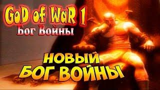 Прохождение God of War (Бог Войны) - часть 24 - Новый Бог Войны!!! Финал