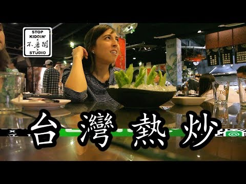 : Foreigners Try Taiwan's Famous Stir-Fried Dishes
