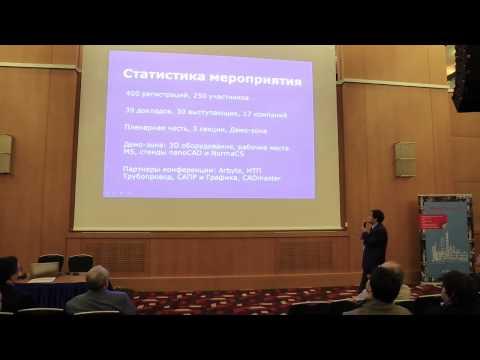 Вступление информационное dпроектирование пром объектов на основе россииских технологии