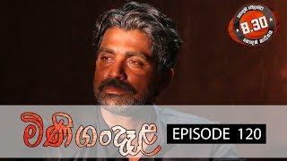 Minigandela | Episode 120 | Sirasa TV 29th November 2018 [HD] Thumbnail