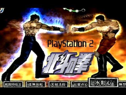 SEGA Ages 2500: Hokuto no Ken playthrough (PS2)