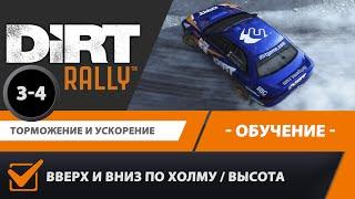 DIRT Rally | Обучение | Урок 3-4 | Вверх и вниз по холму / высота
