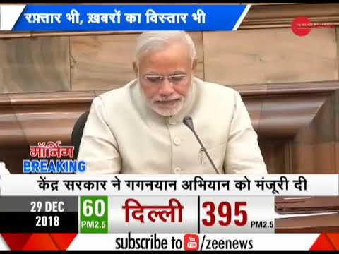 Morning Breaking: Watch detailed news stories of today, Dec. 29th, 2018