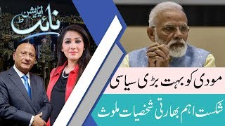 NIGHT EDITION with Shazia Akram | 1 March 2019 | Zafar Hilaly | 92NewsHD