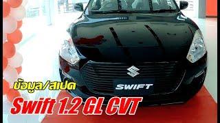 ข้อมูลสเปค! Suzuki Swift รุ่น 1.2 GL ราคา 536,000 บาท   MZ Crazy Cars
